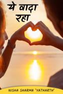 ये वादा रहा... by NISHA SHARMA 'YATHARTH' in Hindi