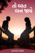 તો બાત બન જાયે by Jayesh Soni in Gujarati
