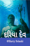 દરિયા દેવ by Harry Solanki in Gujarati