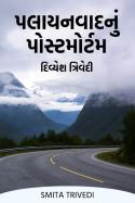 પલાયનવાદનું પોસ્ટમોર્ટમ – દિવ્યેશ ત્રિવેદી by Smita Trivedi in Gujarati