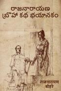 రాజనారాయణ బొహ్రా కథ భయానకం by राजनारायण बोहरे in Telugu