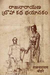 రాజనారాయణ బొహ్రా కథ భయానకం