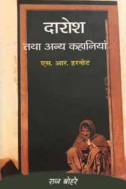 s.r. harnot-darosh tatha any kajaniyan by राज बोहरे in Hindi