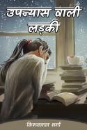 उपन्यास वाली लड़की (अंतिम भाग) by किशनलाल शर्मा in Hindi