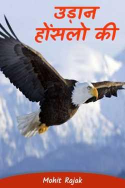सपनों की उड़ान by Mohit Rajak in Hindi