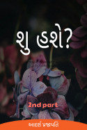 શુ હશે ? by આદર્શ પ્રજાપતિ in Gujarati