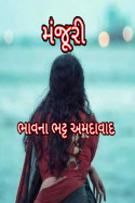 મંજૂરી by Bhavna Bhatt in Gujarati
