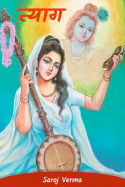 त्याग by Saroj Verma in Hindi