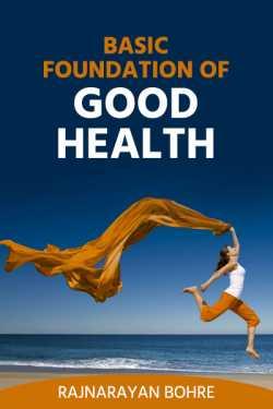 Basic foundation of good health by Rajnarayan Bohre in English