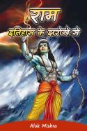 Alok Mishra द्वारा लिखित  राम- इतिहास के झरोखे से बुक Hindi में प्रकाशित