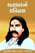 સતાધાર નો ઇતિહાસ... by ભરતસિંહ ગોહિલ ગાંગડા - ગાંગડગઢ in Gujarati