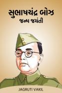 સુભાષચંદ્ર બોઝ જન્મ જયંતી by Jagruti Vakil in Gujarati