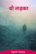 Yogesh Kanava द्वारा लिखित  वो लड़का बुक Hindi में प्रकाशित