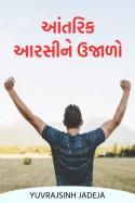 આંતરિક આરસીને ઉજાળો by Yuvrajsinh jadeja in Gujarati