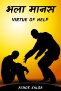 भला मानस - Virtue Of Help by Ashok Kalra in Hindi