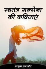 """स्वतंत्र सक्सेना की कविताएं द्वारा  बेदराम प्रजापति """"मनमस्त"""" in Hindi"""