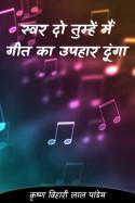कृष्ण विहारी लाल पांडेय द्वारा लिखित  स्वर दो तुम्हें मैं गीत का उपहार दूंगा बुक Hindi में प्रकाशित