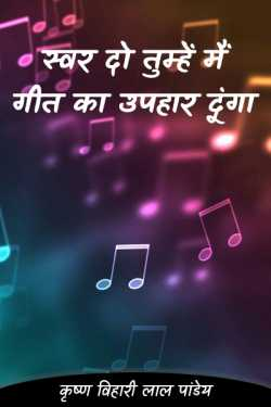 mujhe swr do tumhe mai geet ka uphar dunga by कृष्ण विहारी लाल पांडेय in Hindi