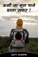 कभी ना भूल पाने वाला सफर ! by Swty Sharma in Hindi