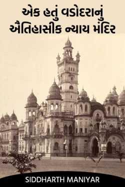 Ek hatu Vadodara nu Aitihasik Nyaymandir by Siddharth Maniyar in Gujarati