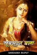 खूबसूरत बला by Narendra Rajput in Hindi