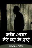 Annada patni द्वारा लिखित  कौन आया मेरे घर के द्वारे बुक Hindi में प्रकाशित