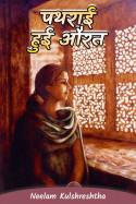 Neelam Kulshreshtha द्वारा लिखित  पथराई हुई औरत बुक Hindi में प्रकाशित