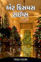 એટ ક્રિસમસ ટાઈમ્સ by Tanu Kadri in Gujarati