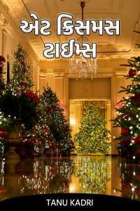 એટ ક્રિસમસ ટાઈમ્સ  (૨)