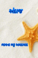 અંદાજ by Bhavna Bhatt in Gujarati
