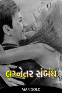 લગ્નેતર સંબંધ - ભાગ ૧ by Marigold in Gujarati