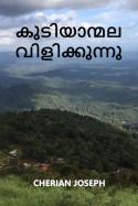കുടിയാന്മല വിളിക്കുന്നു by Cherian Joseph in Malayalam