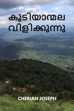 Kudiyanmala Calling by Cherian Joseph in Malayalam
