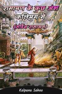 रामायण के कुछ अशं कलियुग में (मोर्डेन रामायण) - 1