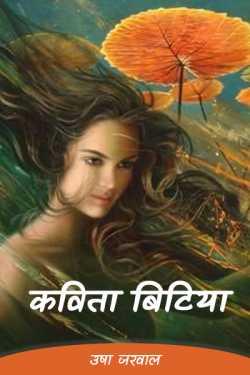 Poem - Girl by उषा जरवाल in Hindi