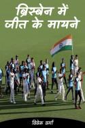 विवेक वर्मा द्वारा लिखित  ब्रिस्बेन में जीत के मायने। बुक Hindi में प्रकाशित