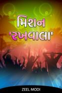 મિશન 'રખવાલા' - 6 ( અંતિમ ભાગ) by Secret Writer in Gujarati