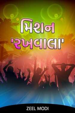 મિશન 'રખવાલા' by Secret Writer in Gujarati