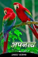 Saroj Verma द्वारा लिखित  अपनत्व बुक Hindi में प्रकाशित