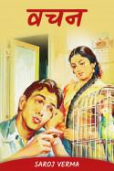 Saroj Verma द्वारा लिखित  वचन--भाग(१) बुक Hindi में प्रकाशित