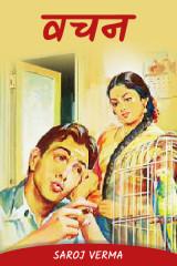 वचन by Saroj Verma in Hindi