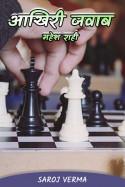 आखिरी जवाब -महेश राही by राजनारायण बोहरे in Hindi