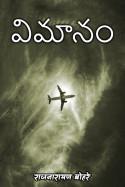 విమానం by राजनारायण बोहरे in Telugu