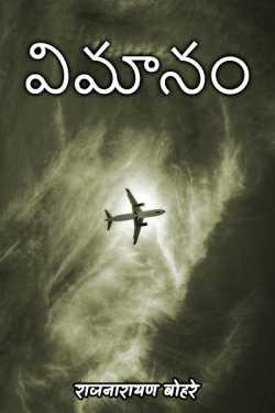 hawai jahaj by राजनारायण बोहरे in Telugu