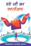 Prabodh Kumar Govil द्वारा लिखित  ठंडे जी का स्टार्टअप बुक Hindi में प्रकाशित