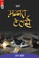 राज बोहरे द्वारा लिखित  मन्नत टेलर्स:प्रज्ञा बुक Hindi में प्रकाशित