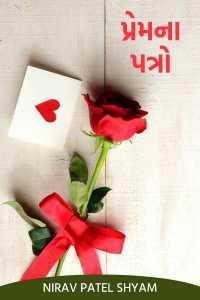 પ્રેમના પત્રો