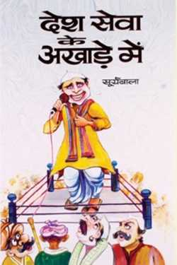 In the arena of service ... by Suryabala in Hindi