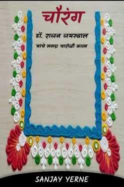 Chourang by Sanjay Yerne in Marathi