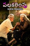 పలకరింపు by Surya Prakash in Telugu